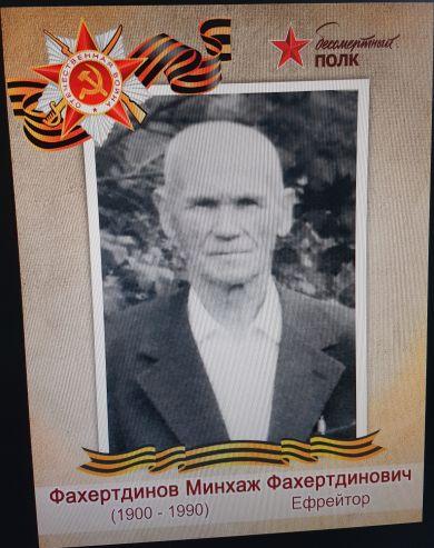 Минхаж Фахертдинов