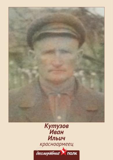 Кутузов Иван Ильич