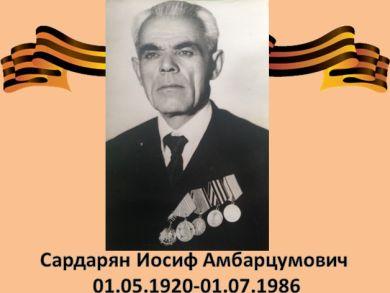 Сардарян Иосиф Амбарцумович