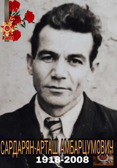 Сардарян Арташ Амбарцумович