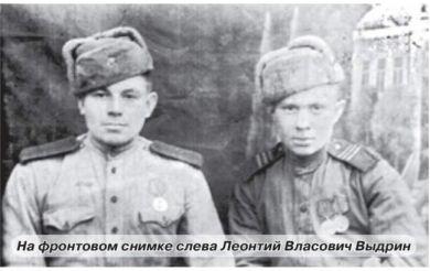 Выдрин Леонтий Власович (слева)