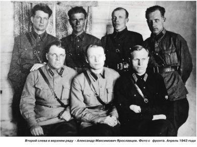 Ярославцев Александр Максимович (стоит второй слева)