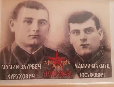 Братья Мамий - Заурбеч и Махмуд