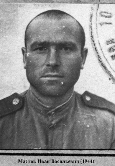 Маслов Иван Васильевич