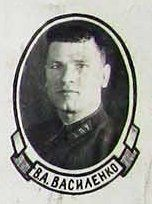Василенко В.А.