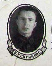 Ситников В.Г.
