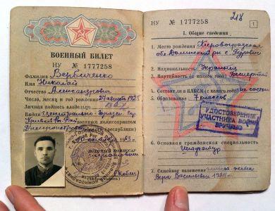 Вербиченко Николай Александрович