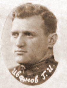 Иванов Г.И.