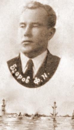Егоров Ф.Н.