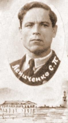 Лениченко С.П.