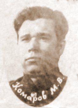 Комаров М.В.