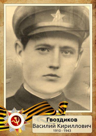 Гвоздиков Василий