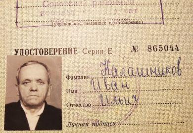 Калашников Иван Ильич