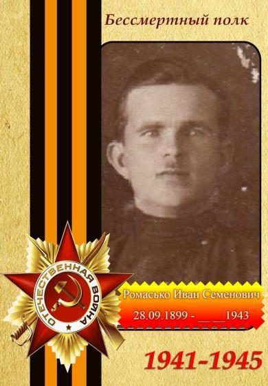 Ромасько Иван Семенович