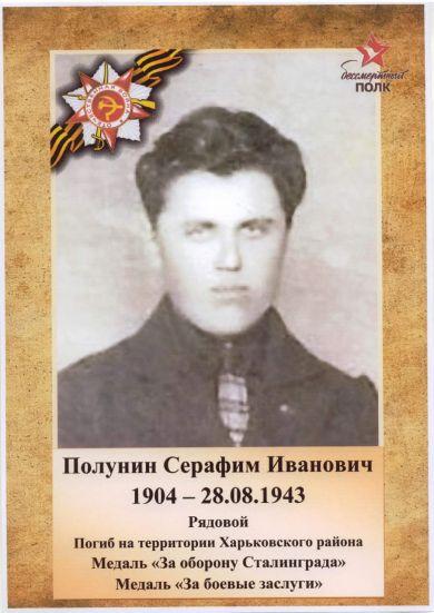 Полунин Серафим Иванович