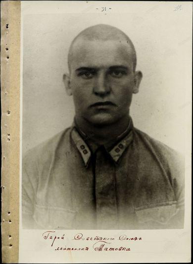 Титовка Сергей Алексеевич