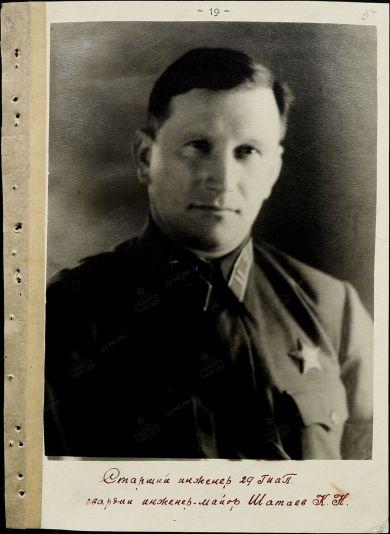Шатаев К.Н.