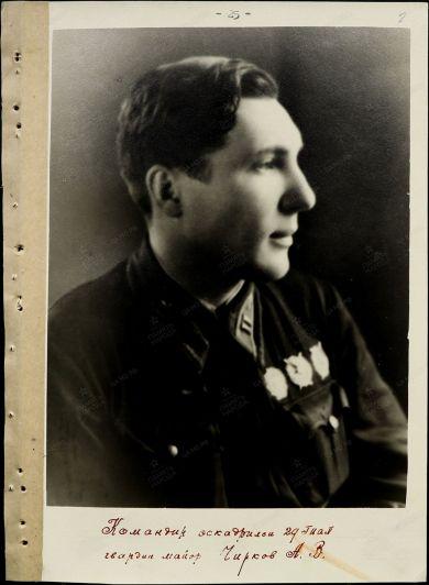 Чирков А.В.