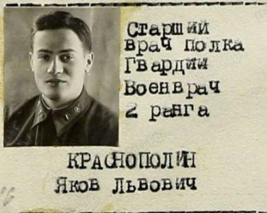 Краснополин Яков Львович