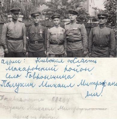 Полухин Михаил Митрофанович