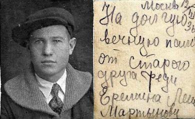 Фёдор Ерёмин