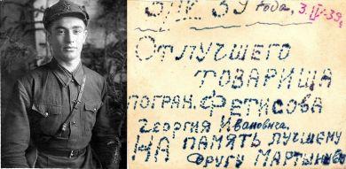 Фетисов Георгий Иванович