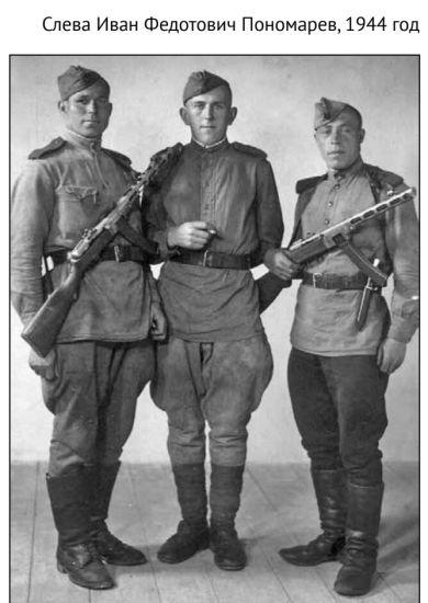 Пономарев Иван Федотович,1910г.р.