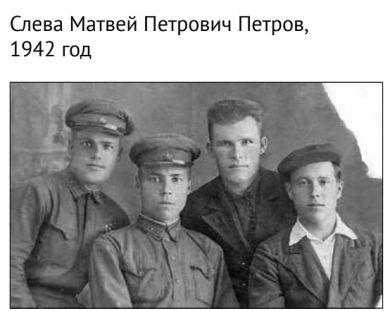 Петров Матвей Петрович,слева