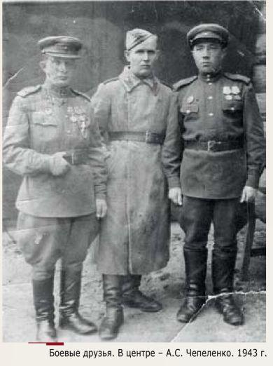 Чепеленко Алексей Семенович,1908г.р.(в центре)
