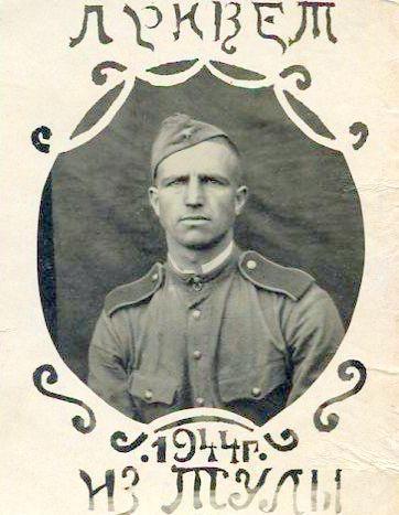 Поликарп Иванович