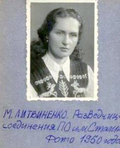 Литвиненко М.