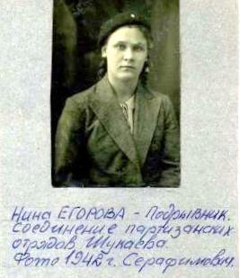 Егорова Нина