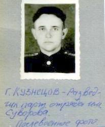 Кузнецов Г.