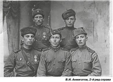 Анжигатов Василий Иосифович (стоит справа)