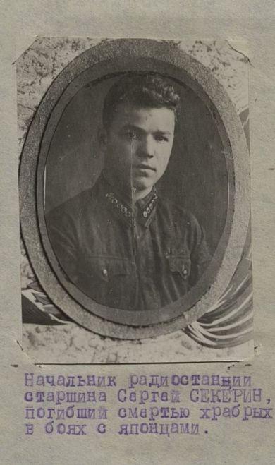 Секерин Сергей Иванович