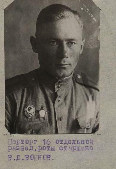 Воинов В. Д.