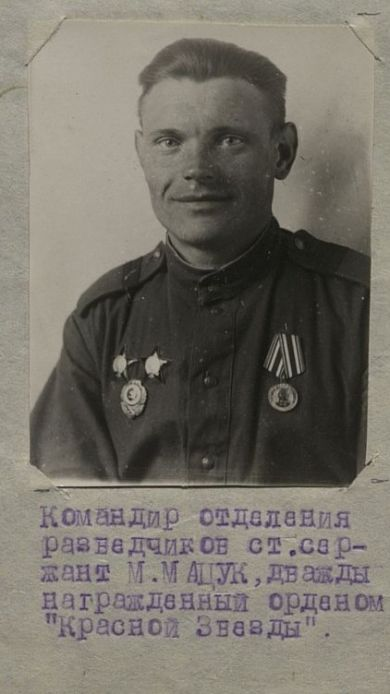 Мацук Михаил Михайлович
