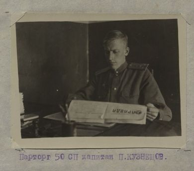Кузнецов Петр Дмитриевич