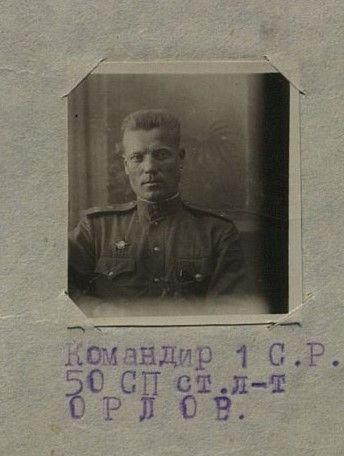 Орлов Александр Егорович