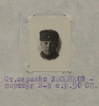 Лисенков Илья Степанович