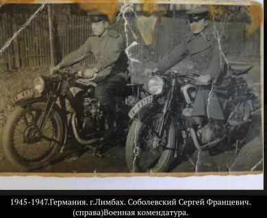 Соболевский Сергей Францевич (справа)
