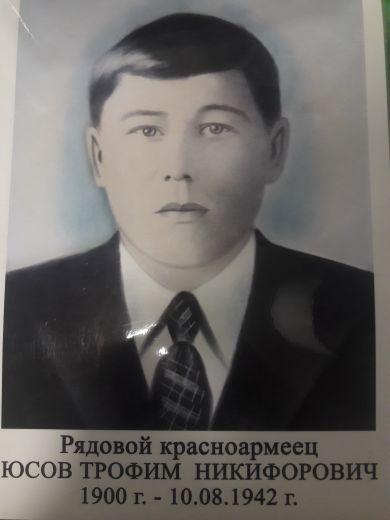 Юсов Трофим Никифорович