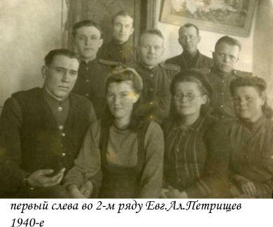 кр. слева во 2ряду - Петрищев Евгений Алексеевич