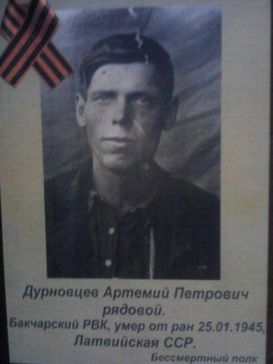 Дурновцев Артемий Петрович
