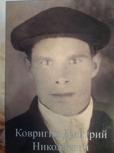 Ковригин Дмитрий Николаевич