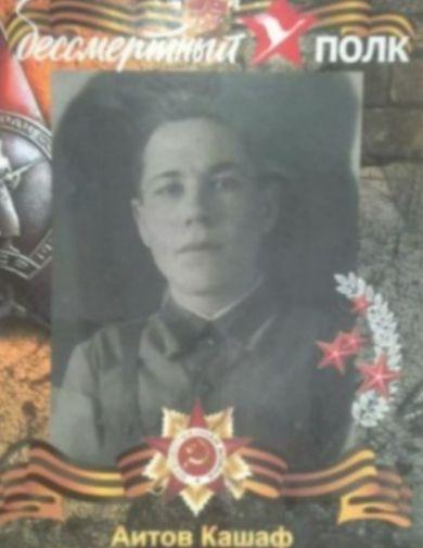 Аитов Кашаф