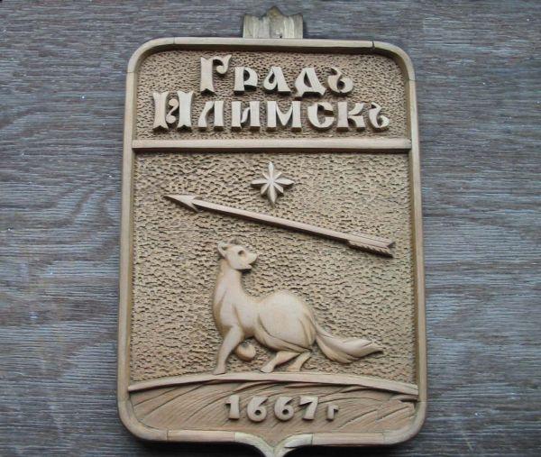 Железногорск-Илимский