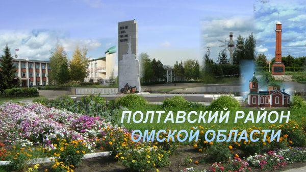Полтавский район