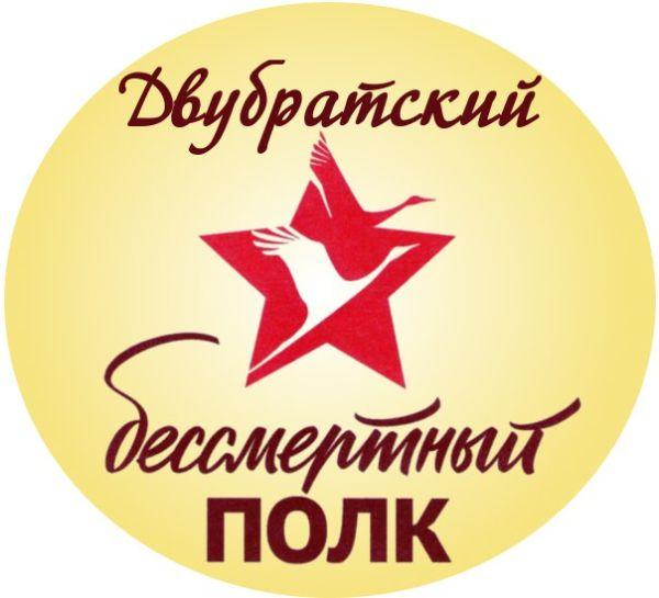 Усть-Лабинский район, п. Двубратский