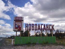 Новоаганск
